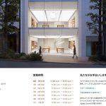 Apple-Shibuya-hours.jpg