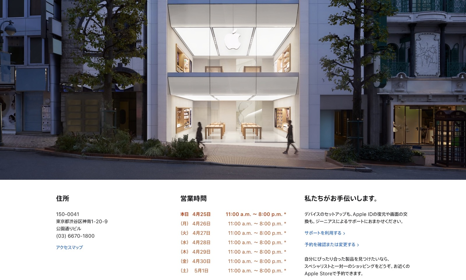 Apple Shibuya hours