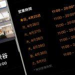 Apple-Store-hours-change.jpg