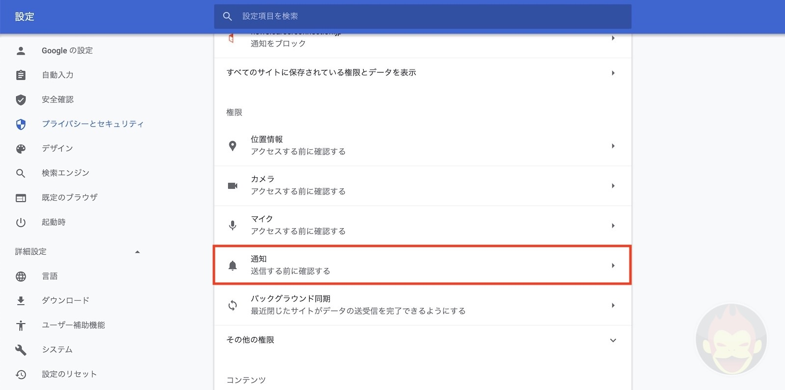 Blocking notifications on Chrome 01