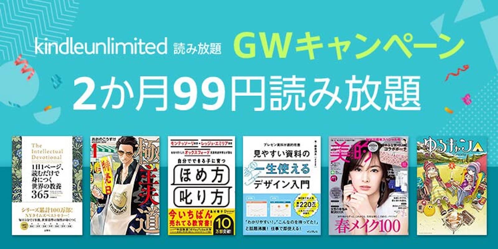 KU GW Campaign mobile gw 750x375 20210414