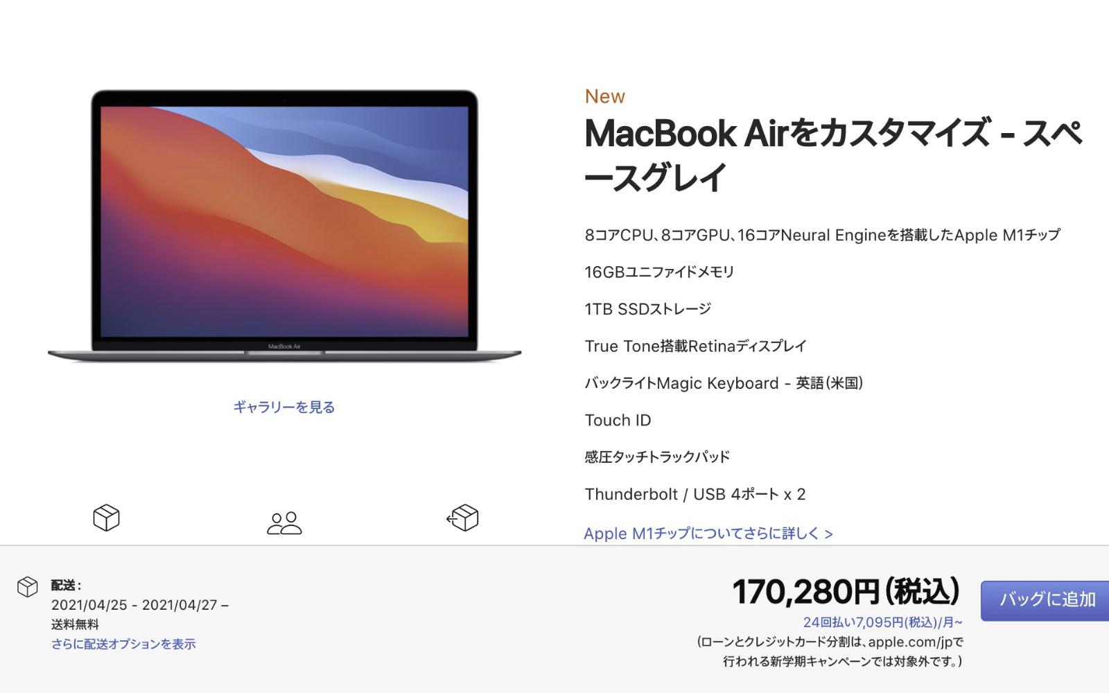 M1 MacBook Air Academic Price