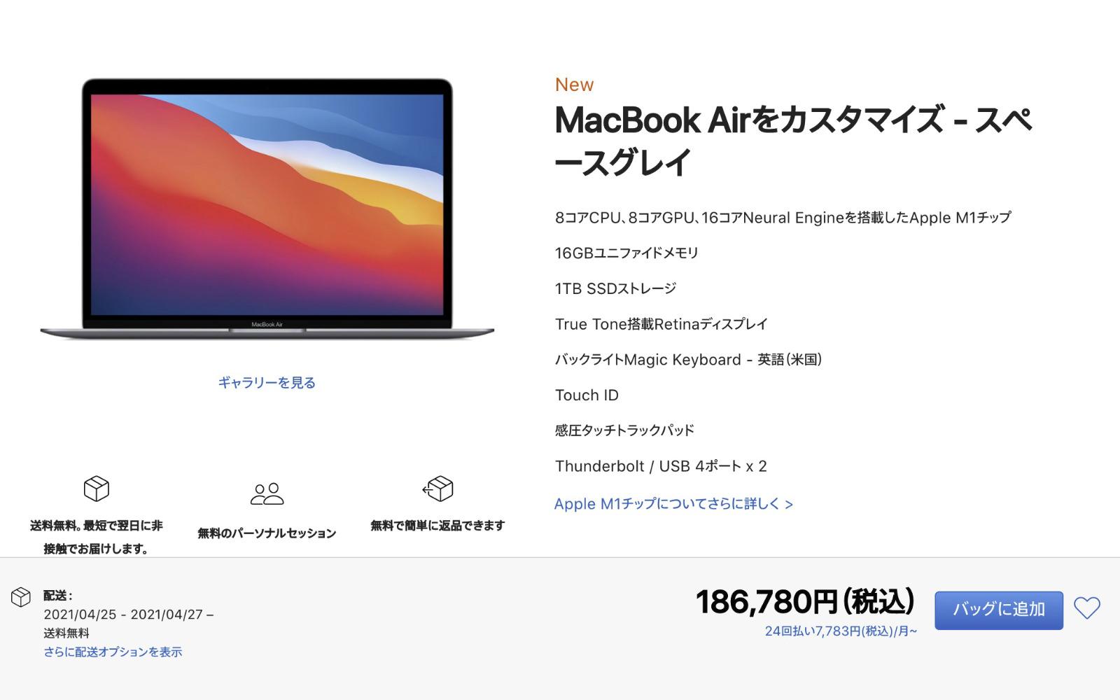 M1 MacBook Air Usual Price