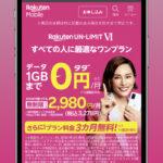 Rakuten-3month-free-trial.jpg