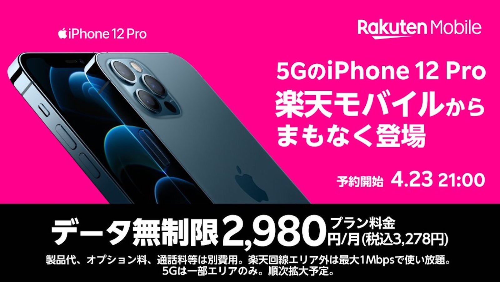 Rakuten mobile iphone12 1