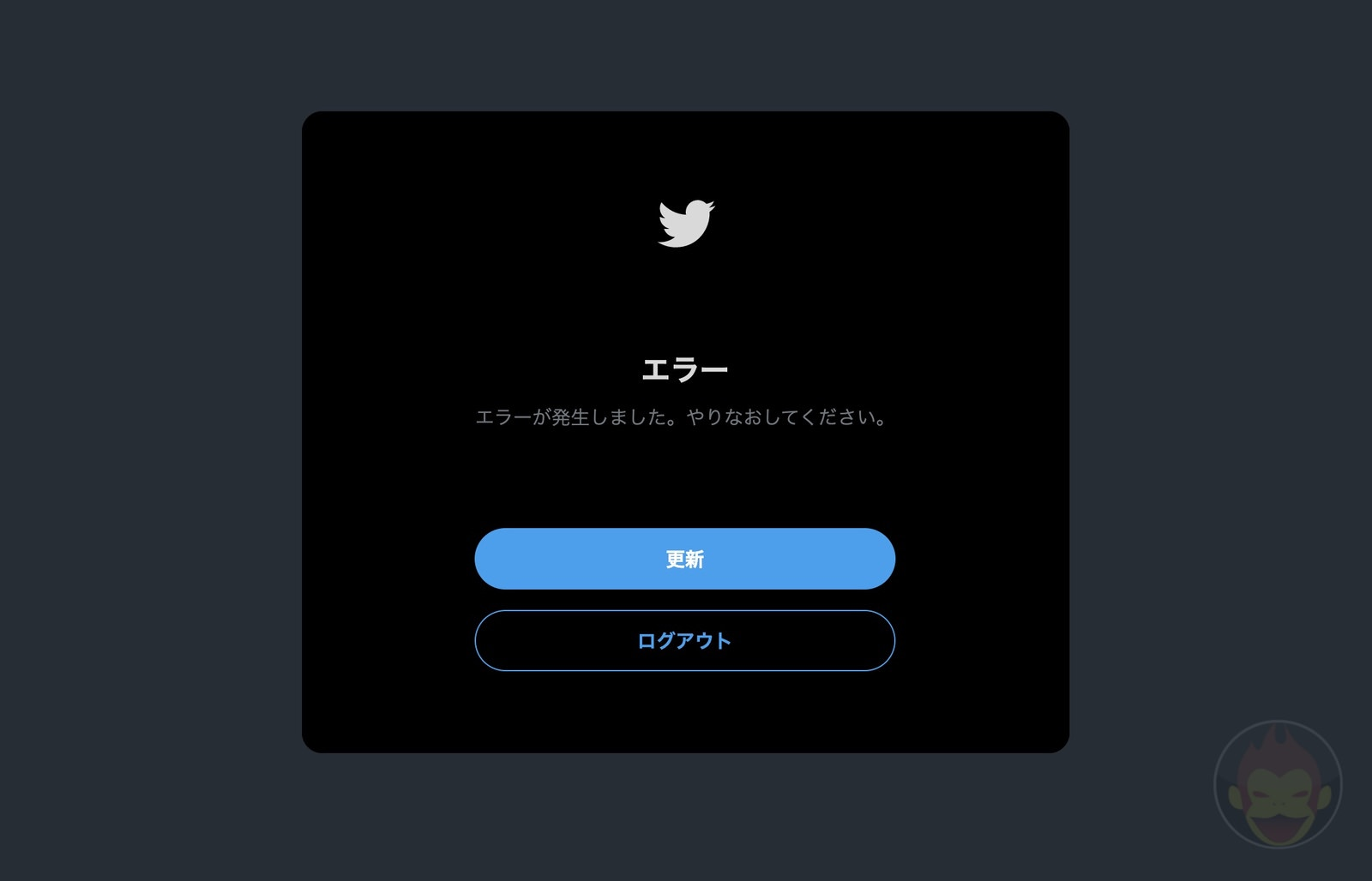 Twitter is down and having trouble 01