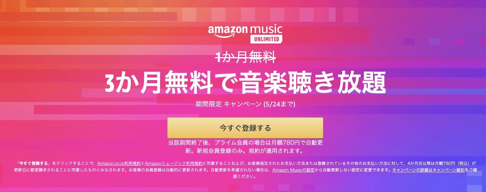 Amazon music unlimited 3month free trial