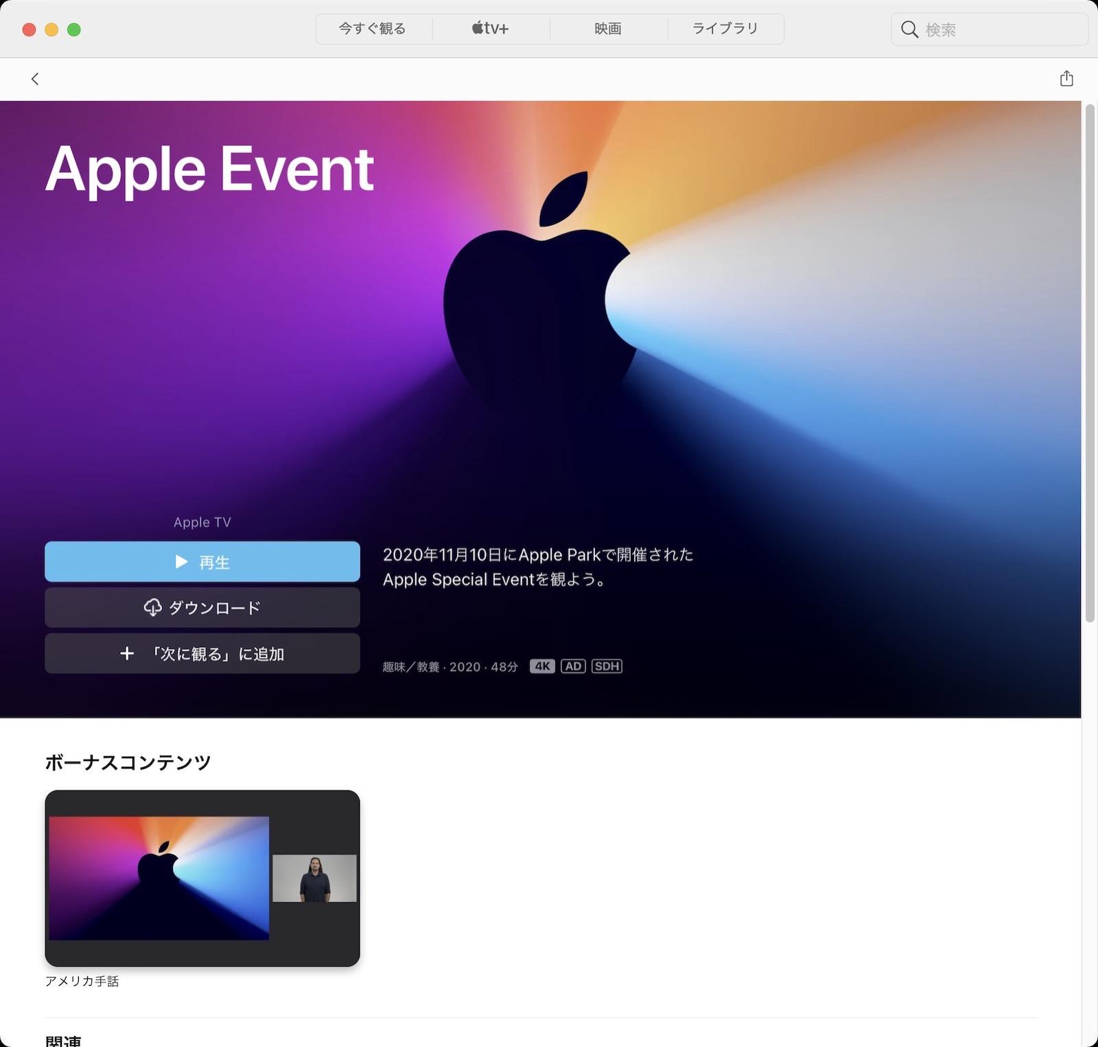 Apple spring loaded tv app