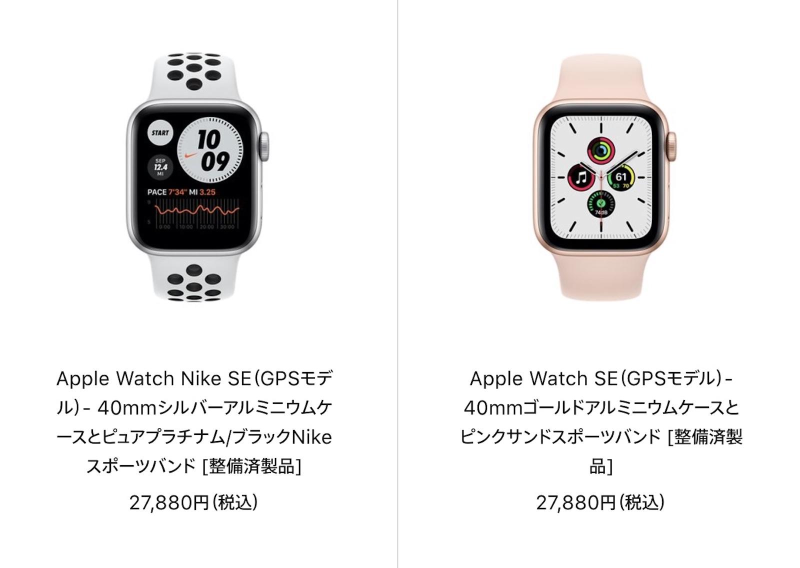 Apple watch se refurbished