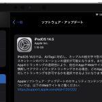 ipados14_5-update.jpg