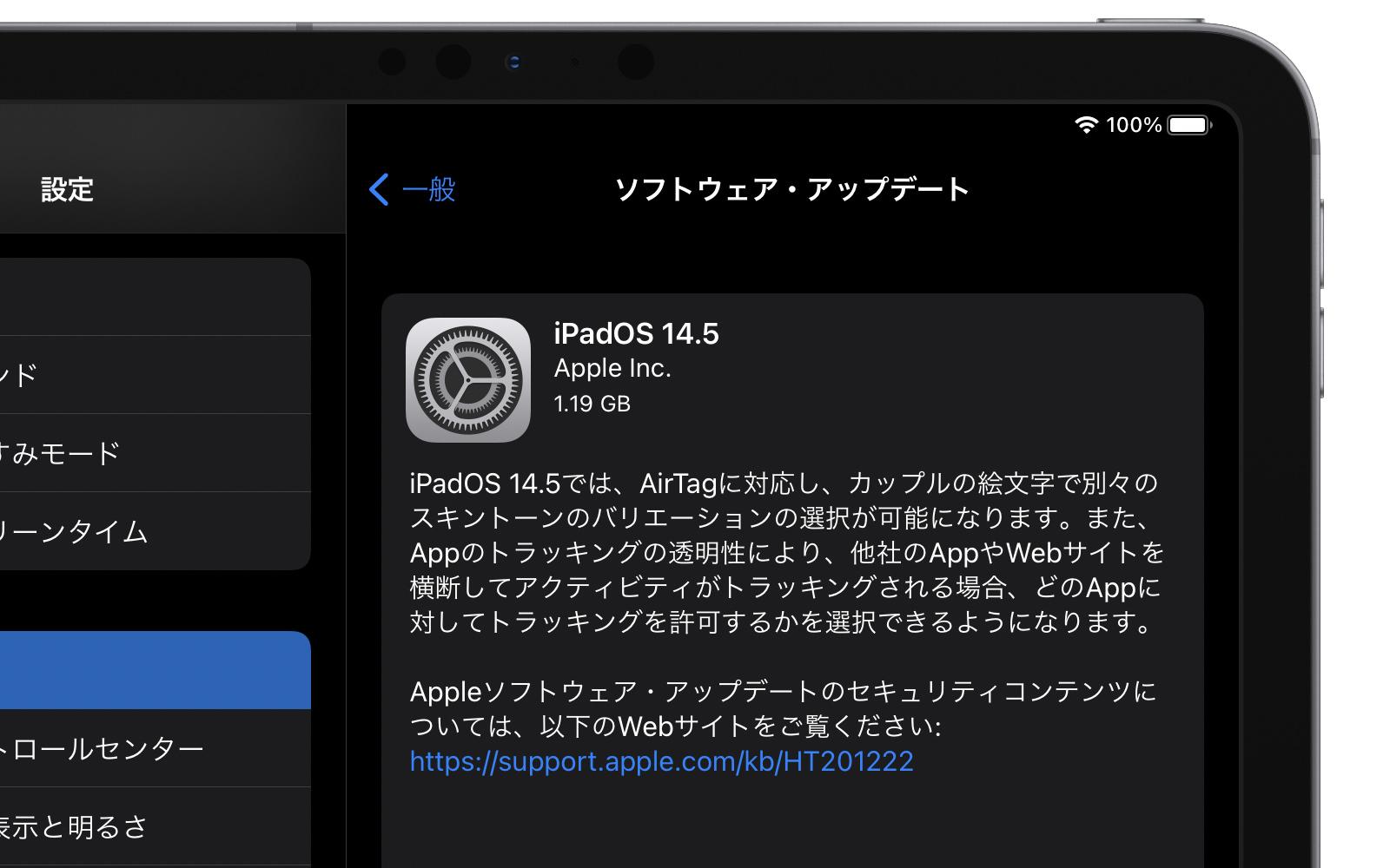 Ipados14 5 update