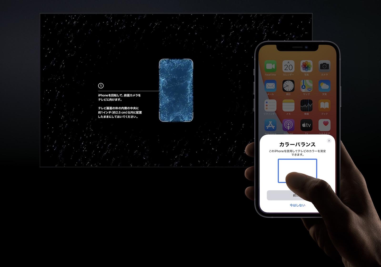 Iphone sensor feature