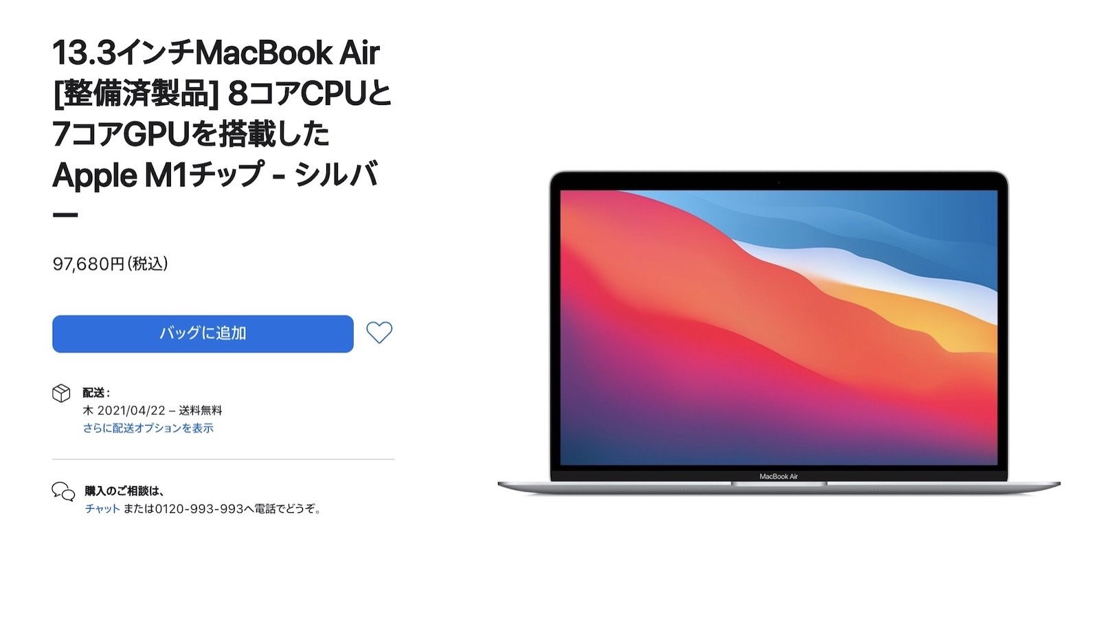 M1 macbook air is below 10k yen