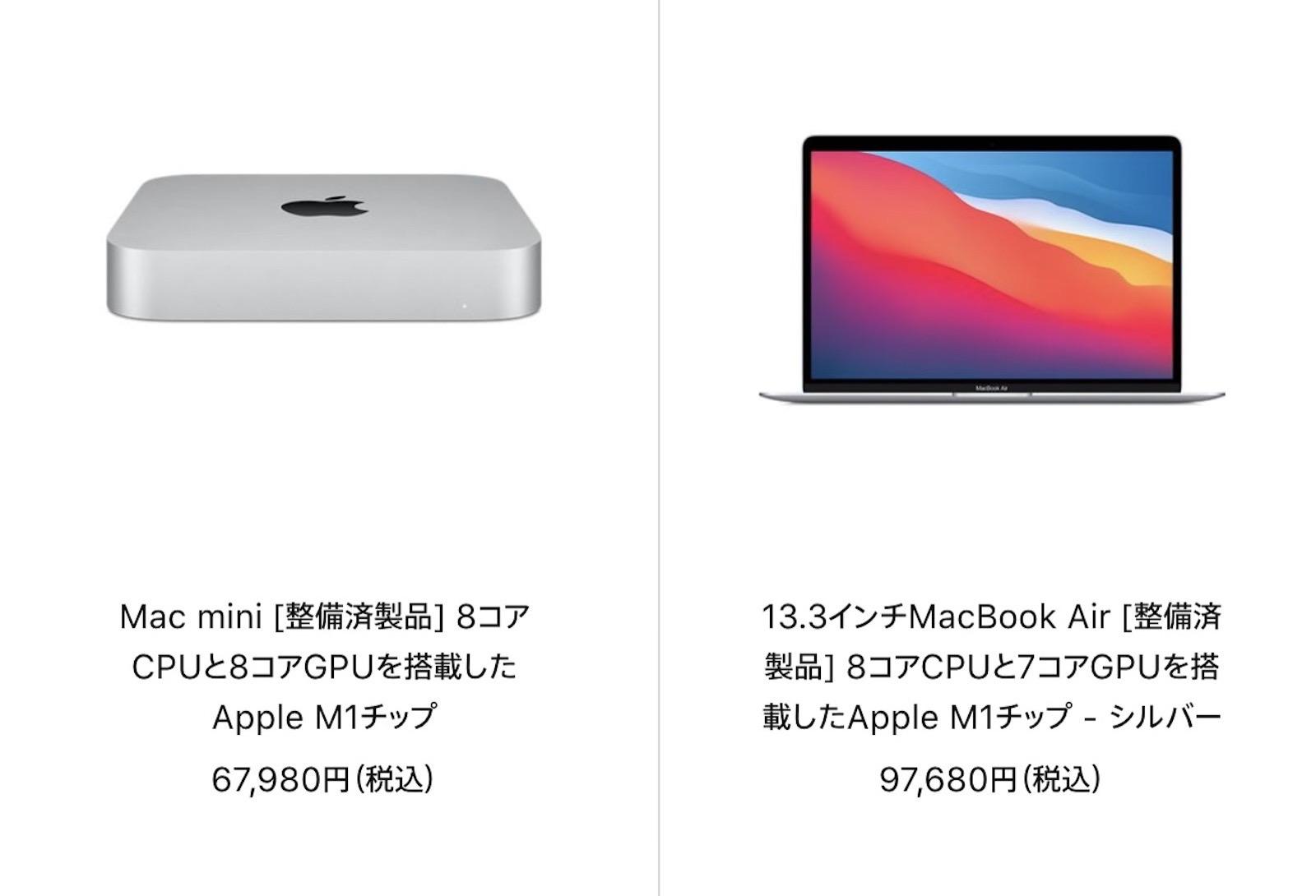 Mac min and macbook air refurbished 20210419