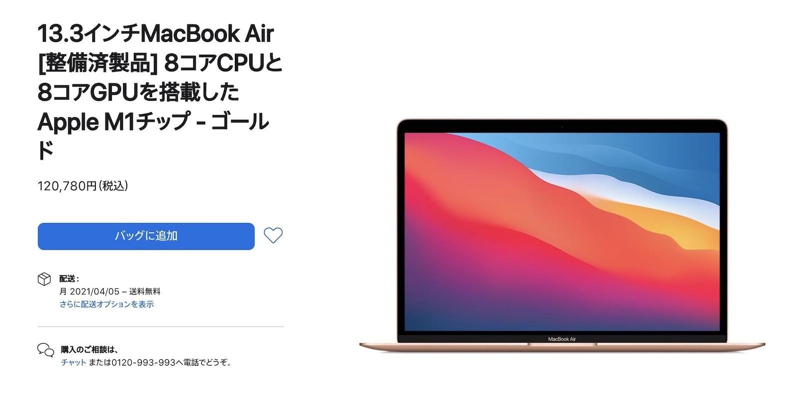 Refurbished macbookair m1 model