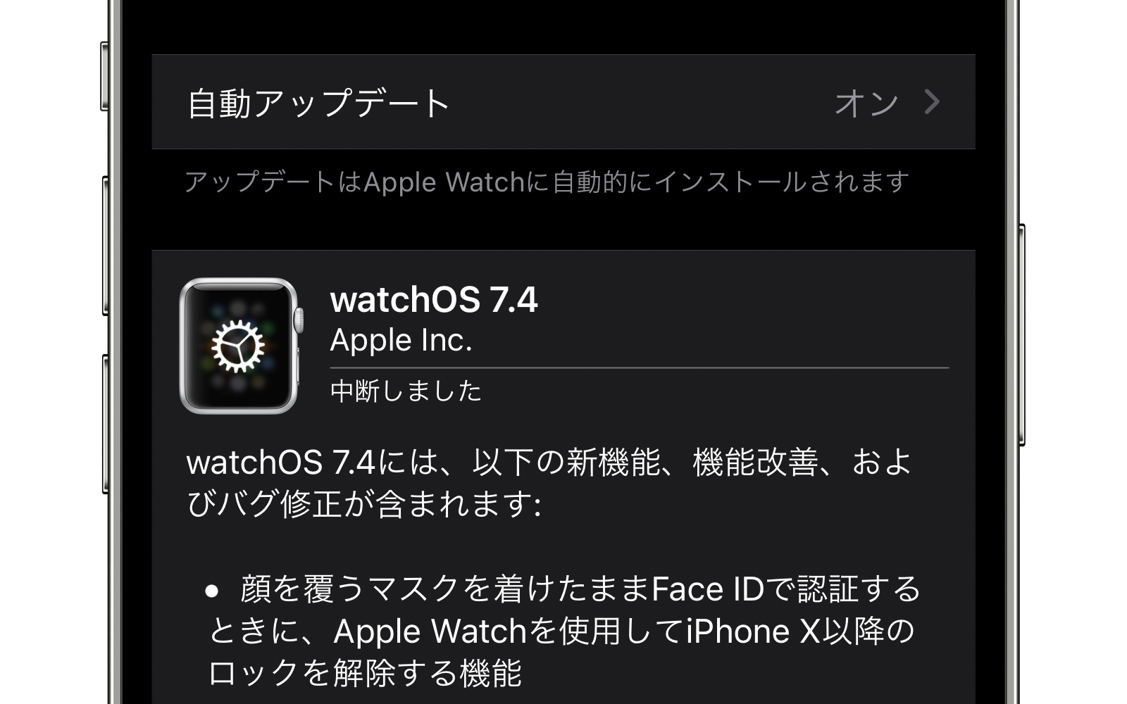WatchOS7 4 update