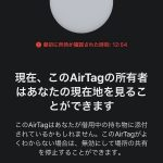 AirTag-Safety-Notification-01.jpg