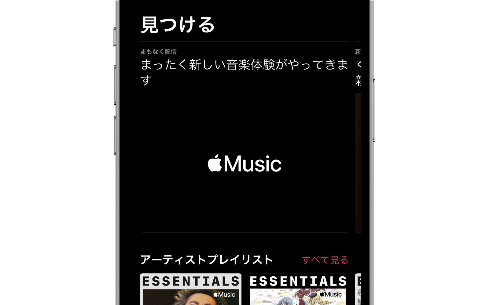 Apple Music Change Forever