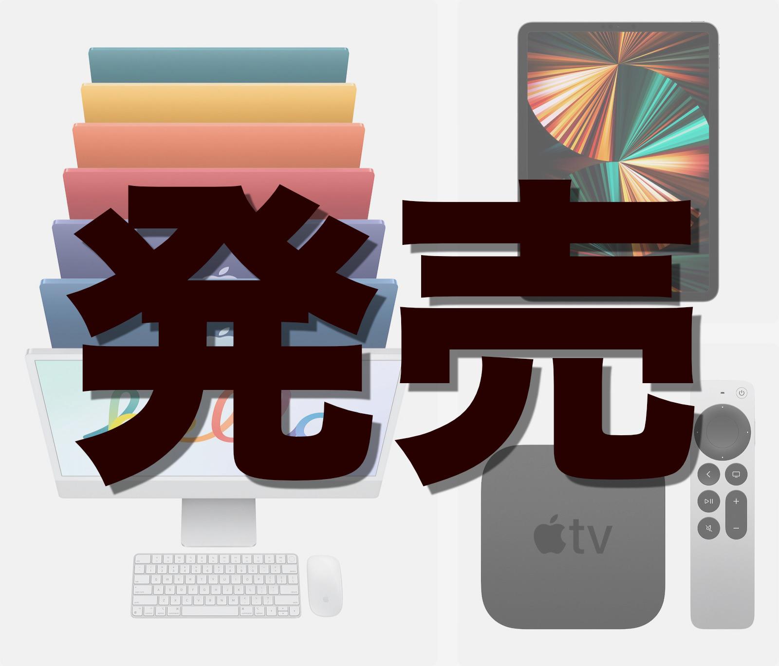Apple iMac iPadPro AppleTV4K in stores now