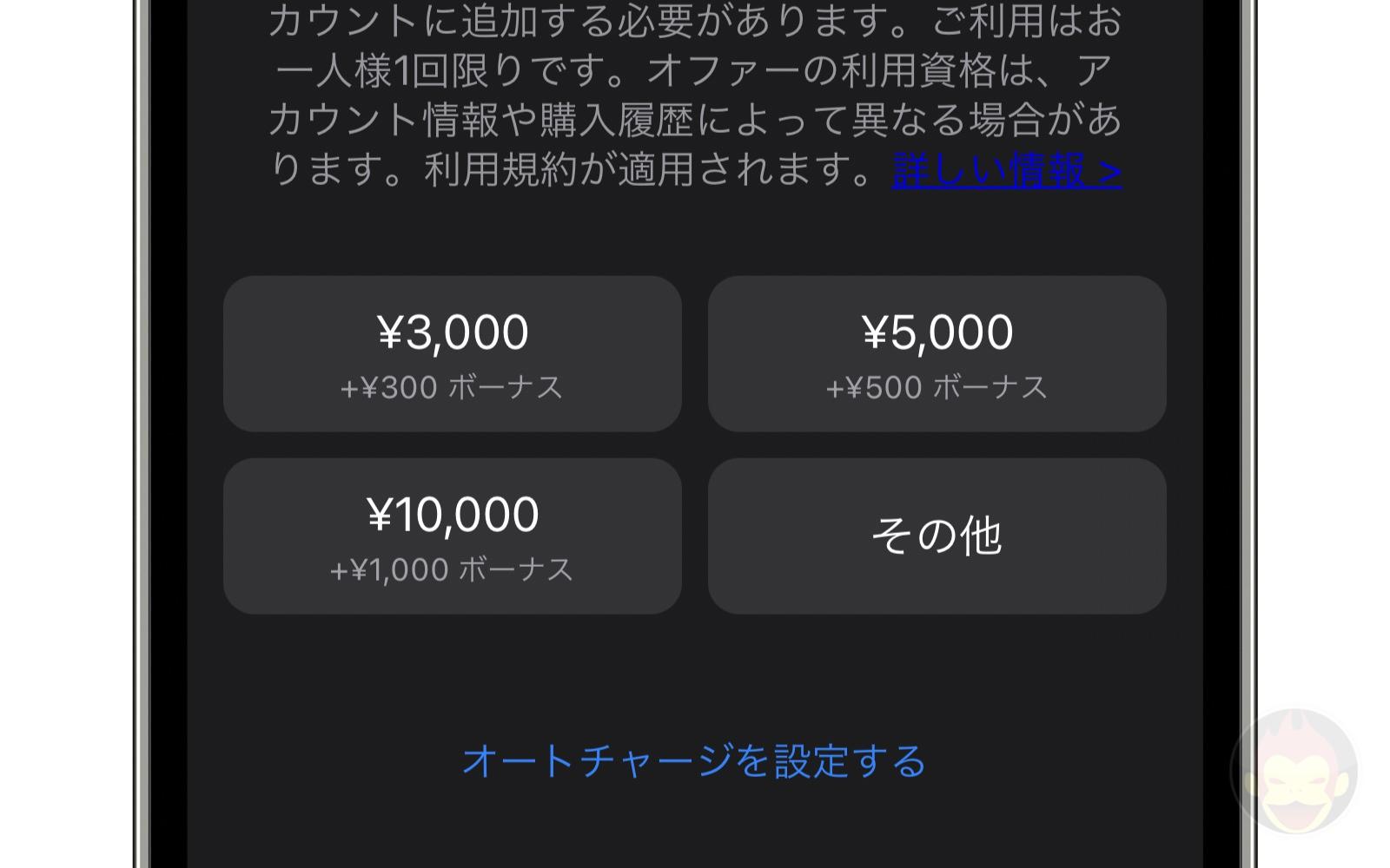 Auto Charge apple id 2