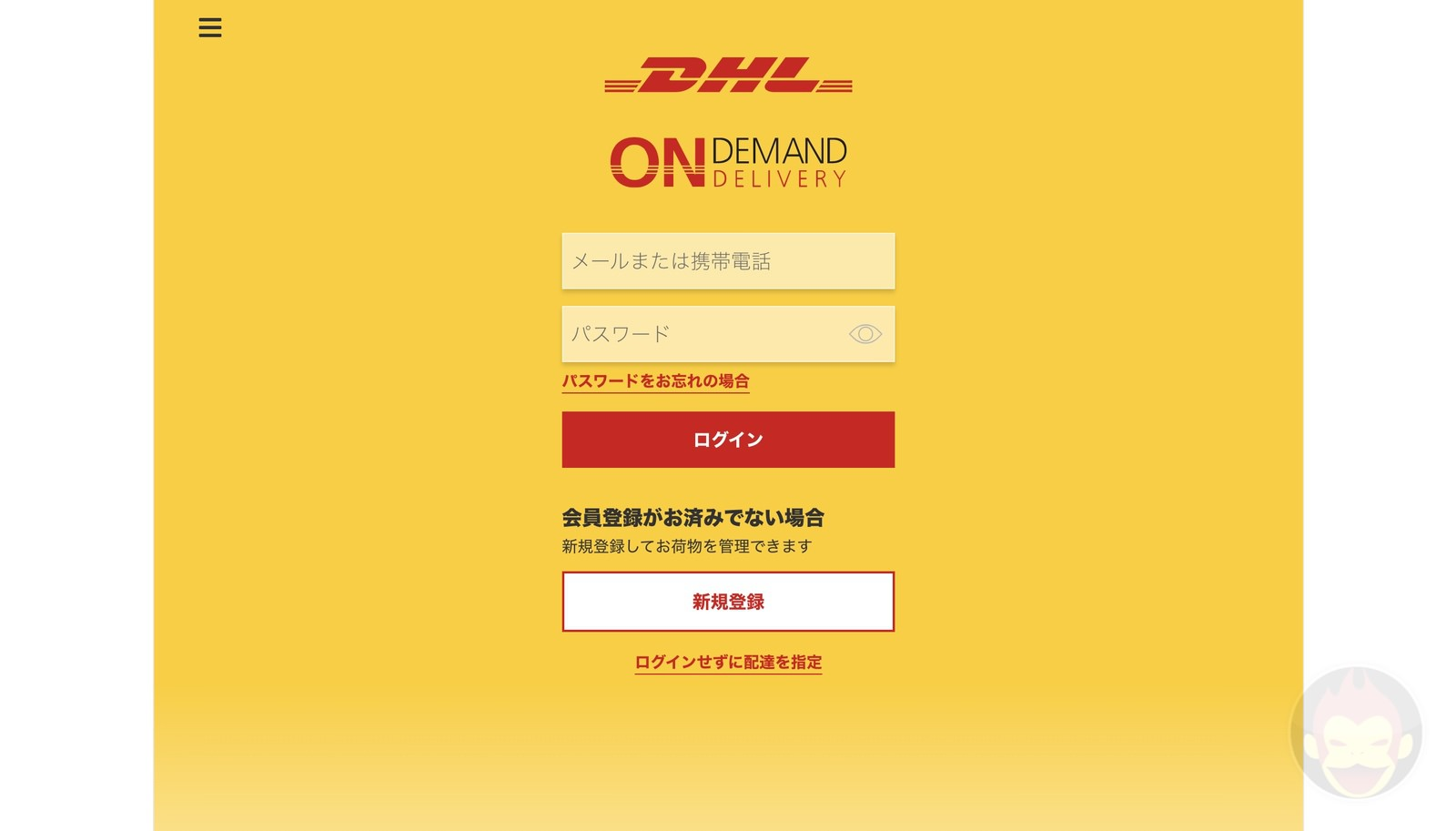 DHL shipment options 01