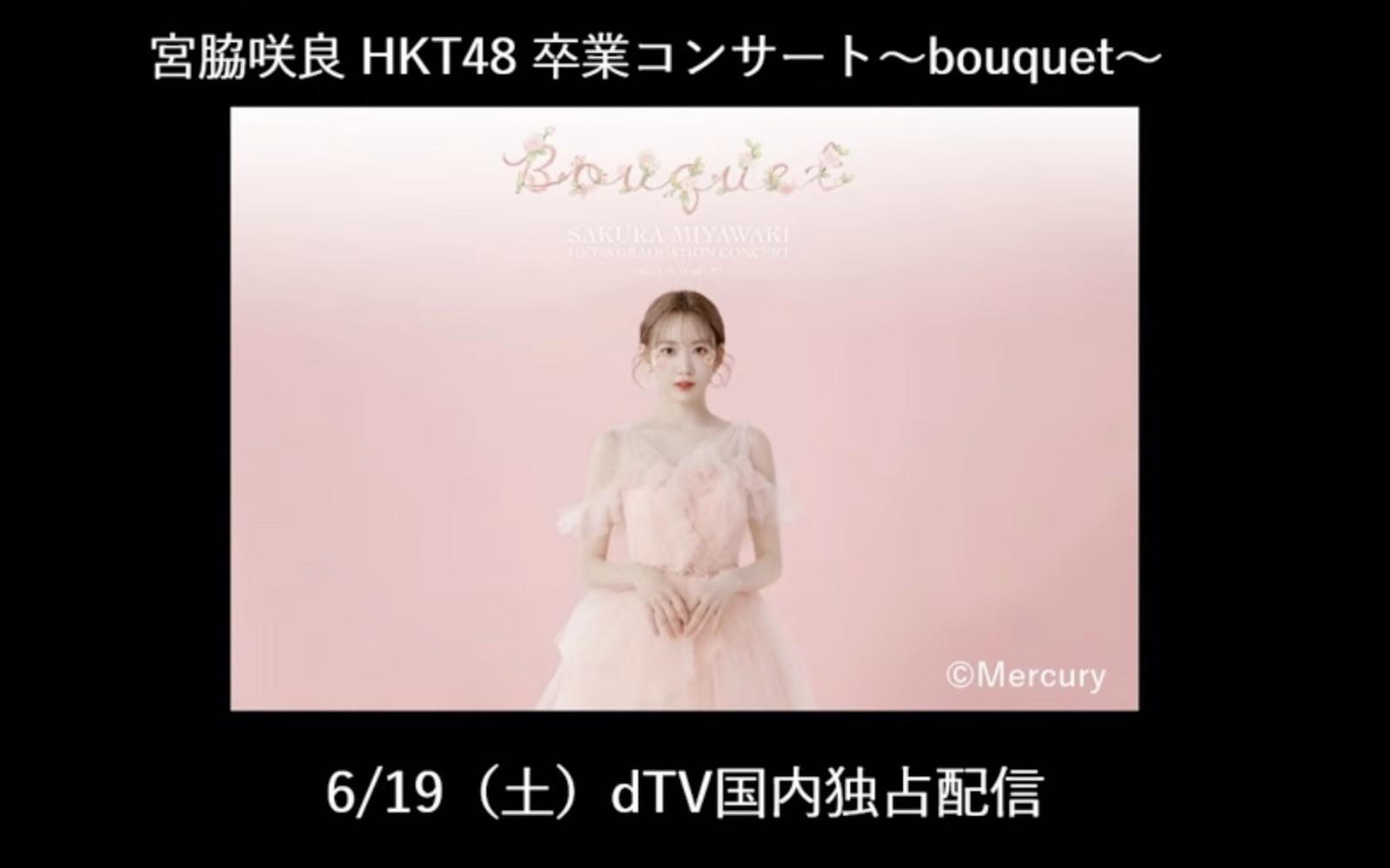 Miyawaki sakura hkt48 bouquet
