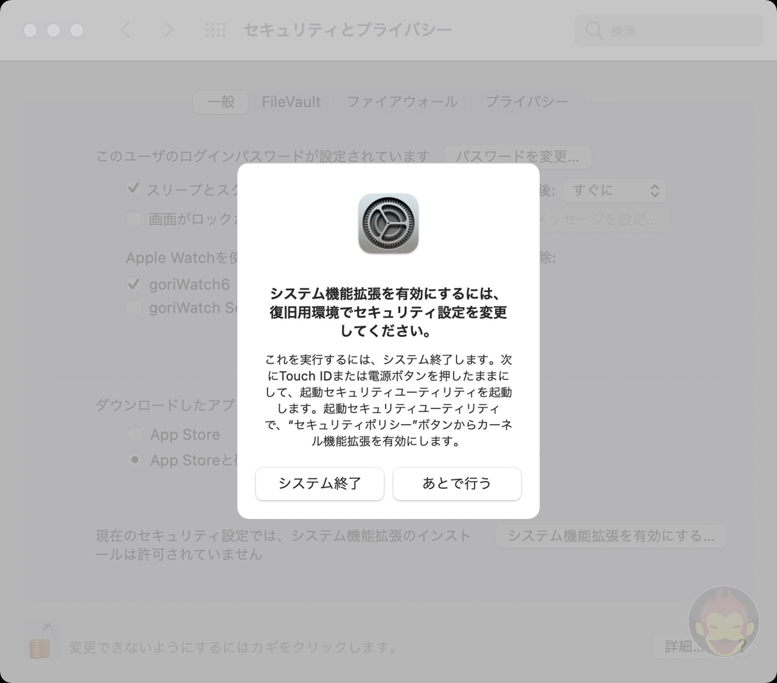 System-Security-for-M1-Mac-settings-01.jpg