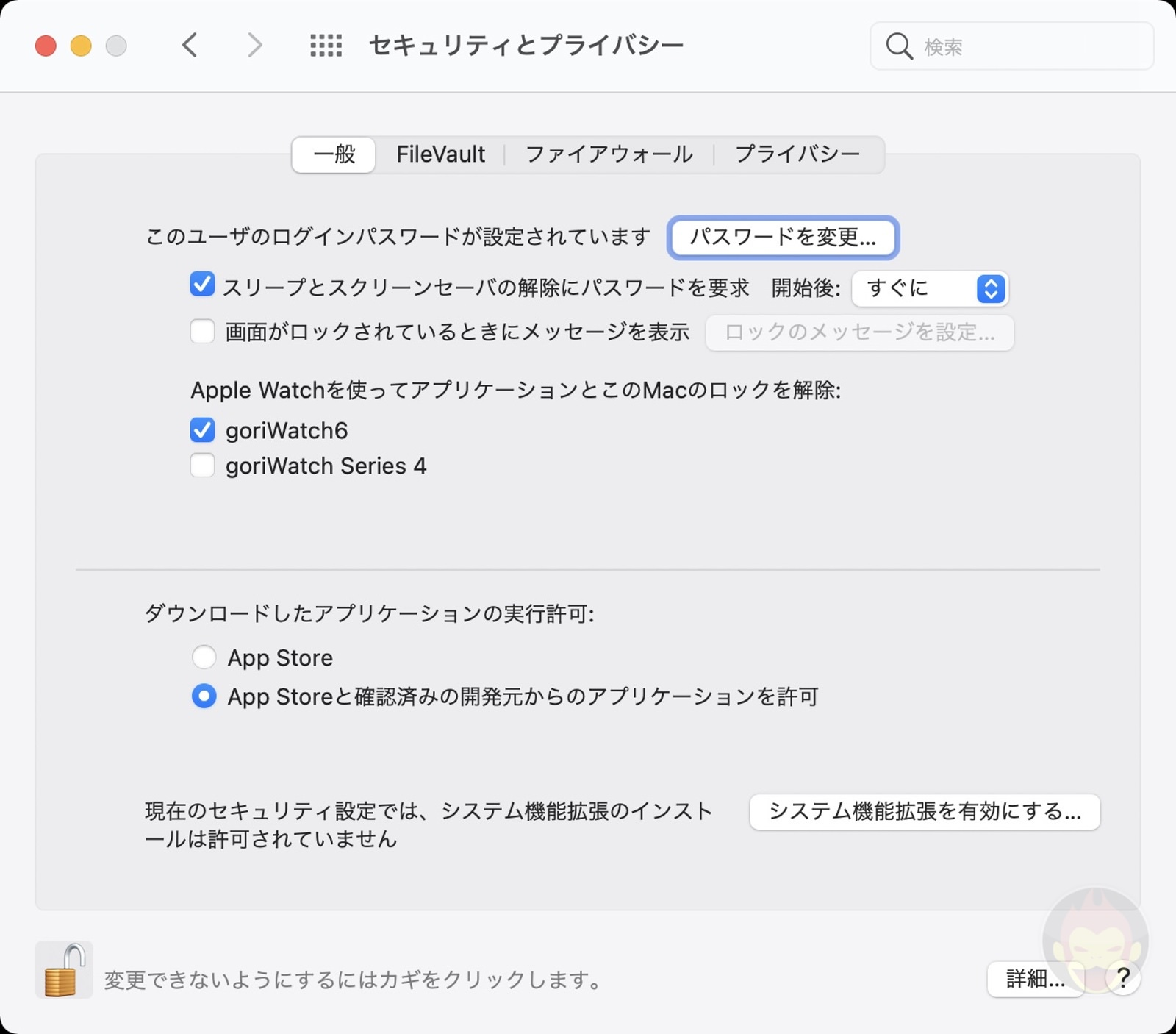 System-Security-for-M1-Mac-settings-02.jpg