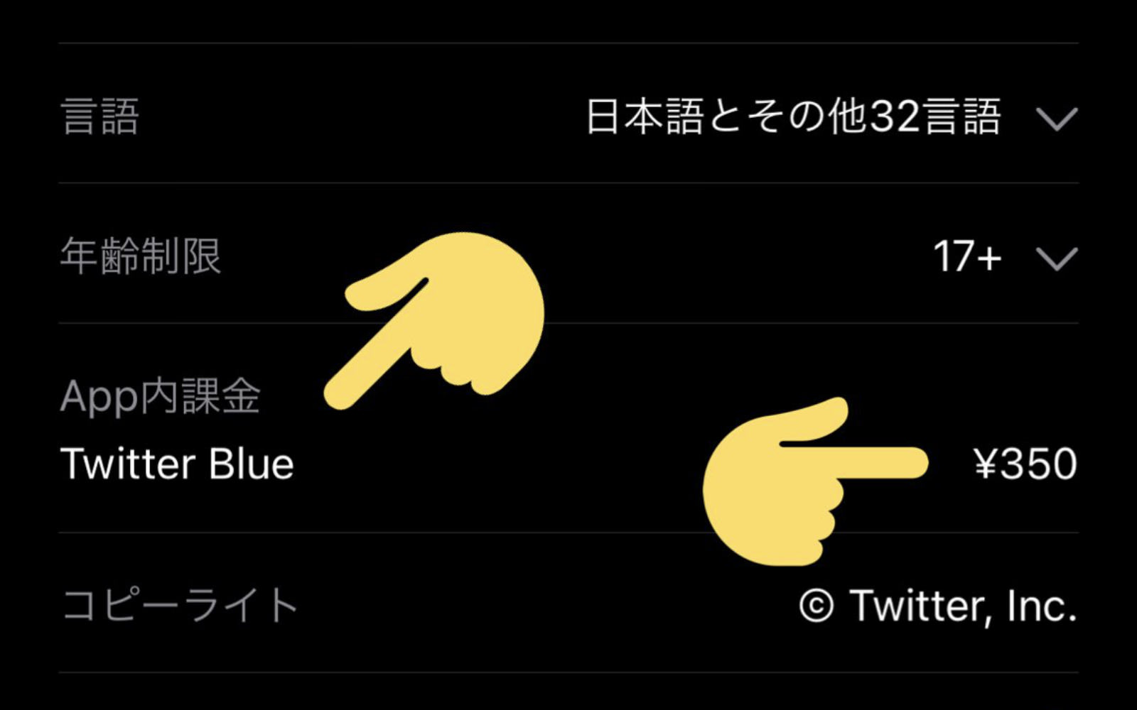 Twitter Blue Pricing in Japan
