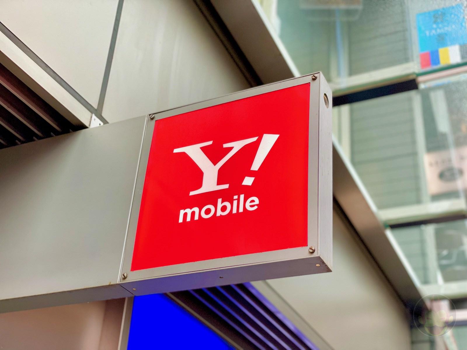 Ymobile Logo 01