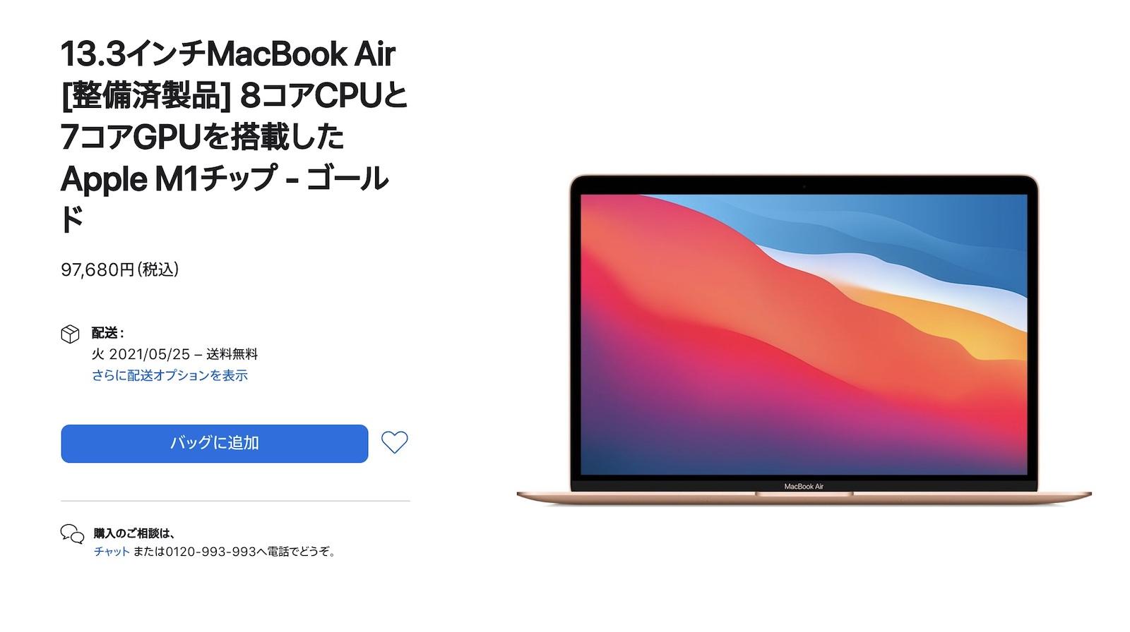 13.3インチMacBook Air [整備済製品] 8コアCPUと7コアGPUを搭載したApple M1チップ - ゴールド
