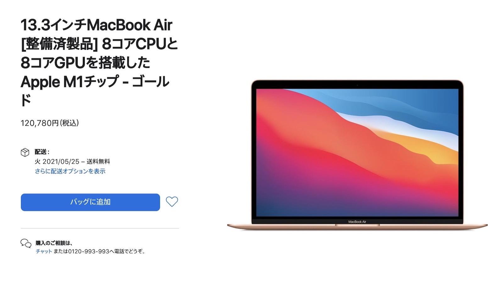 Apple refurbished model