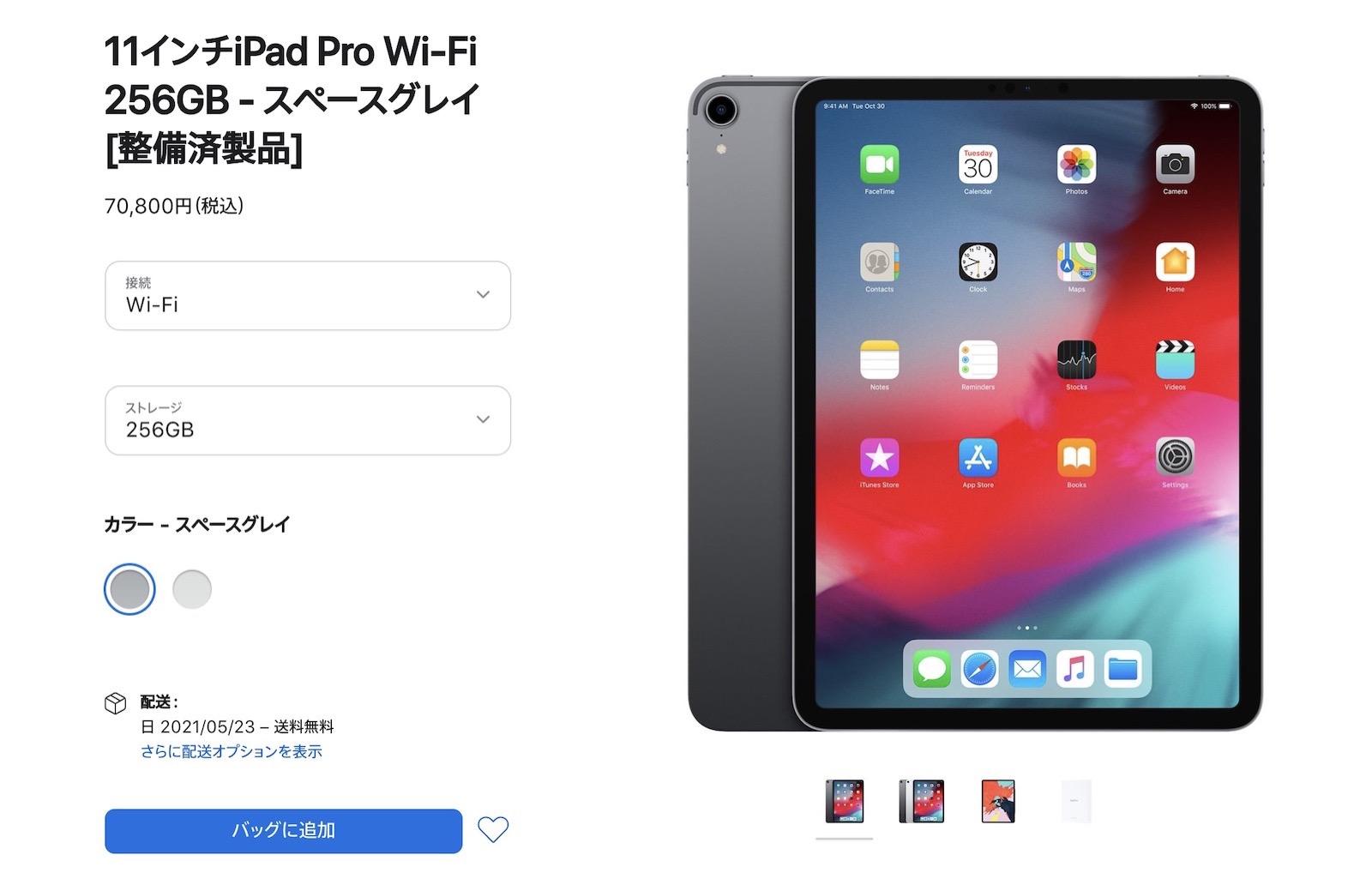 ipad-refurbished-model-20210521.jpg