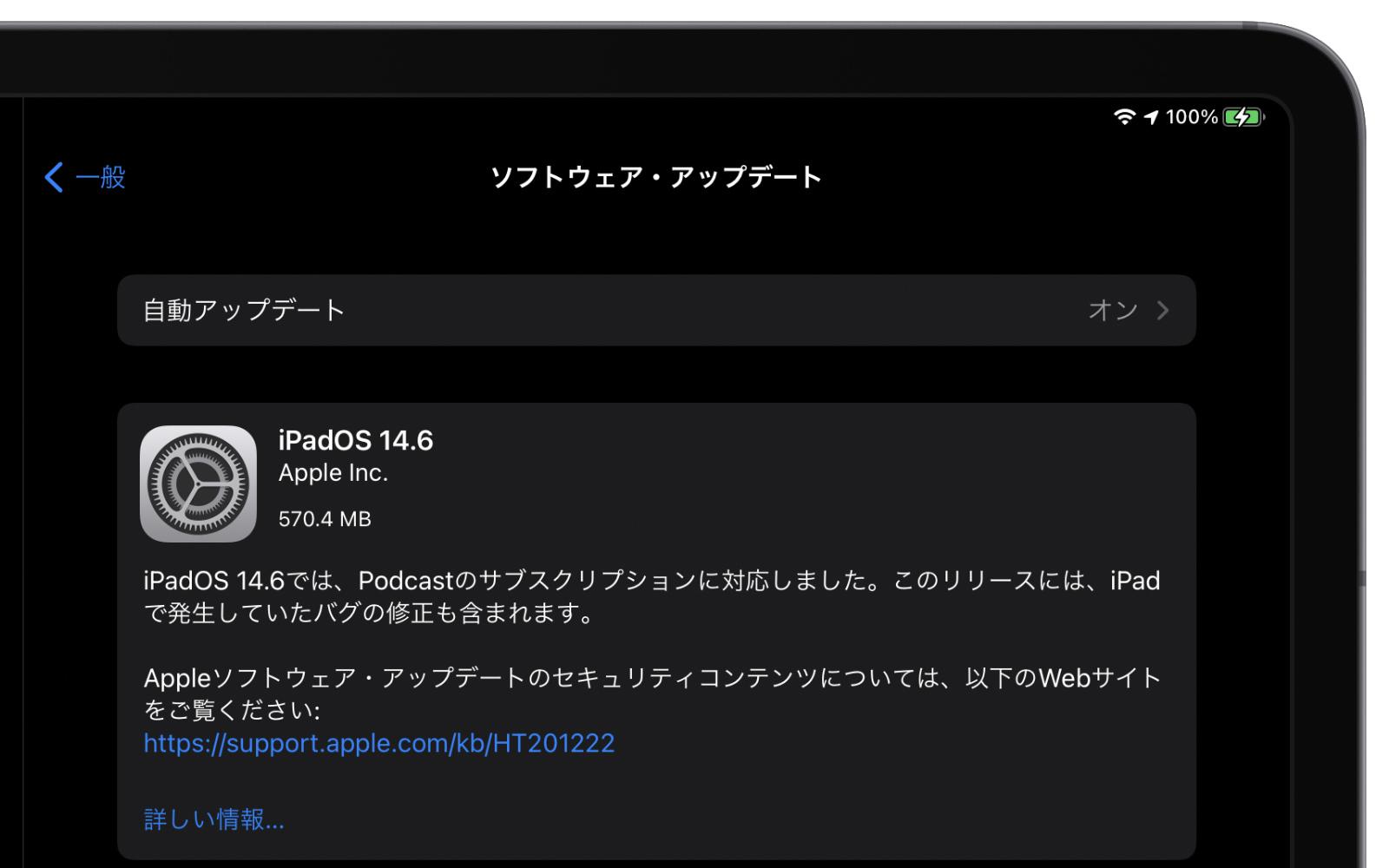 IpadOS 14 6 update