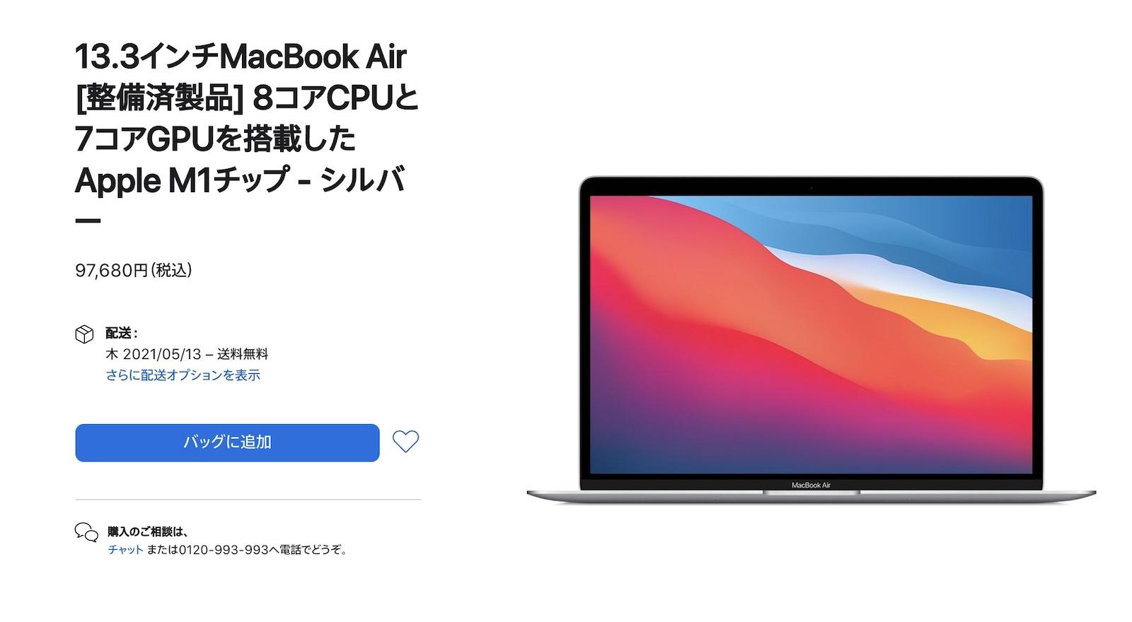 M1 macbook air refurbished 20210512