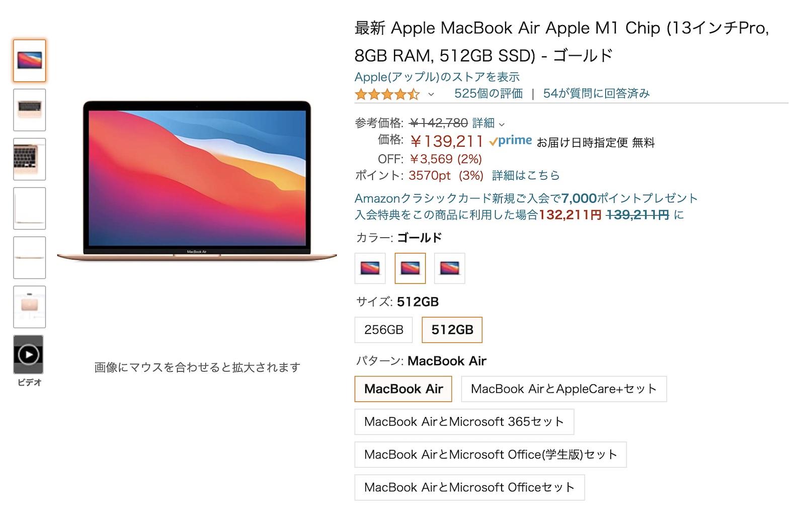 M1 macbookair amazon sale