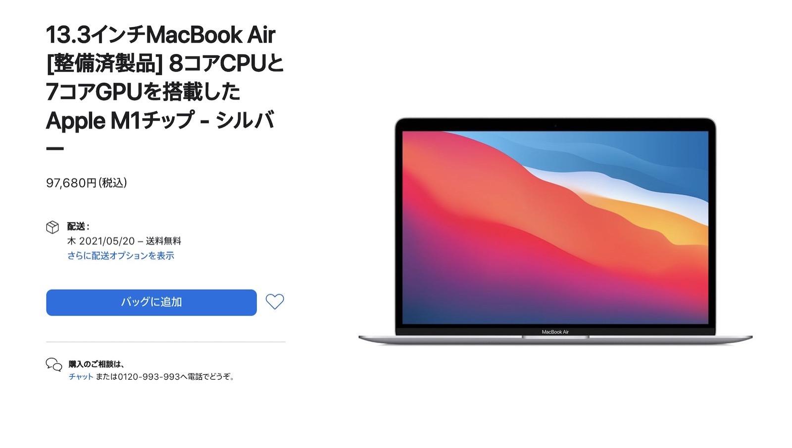 Mac refurbished 20210518