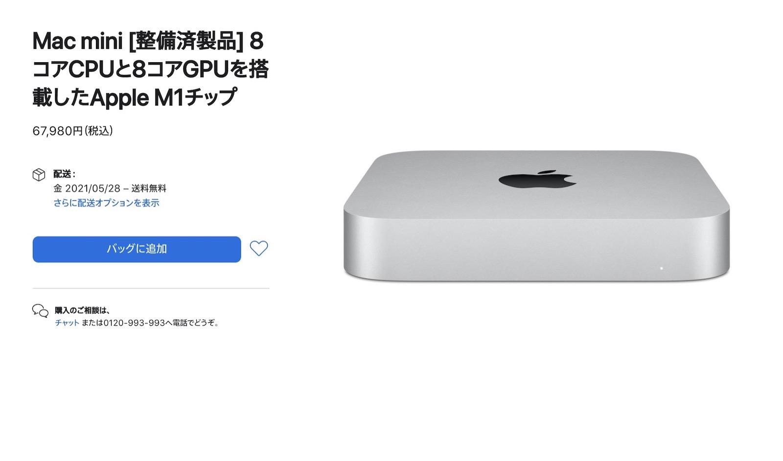Mac refurbished model 20210527