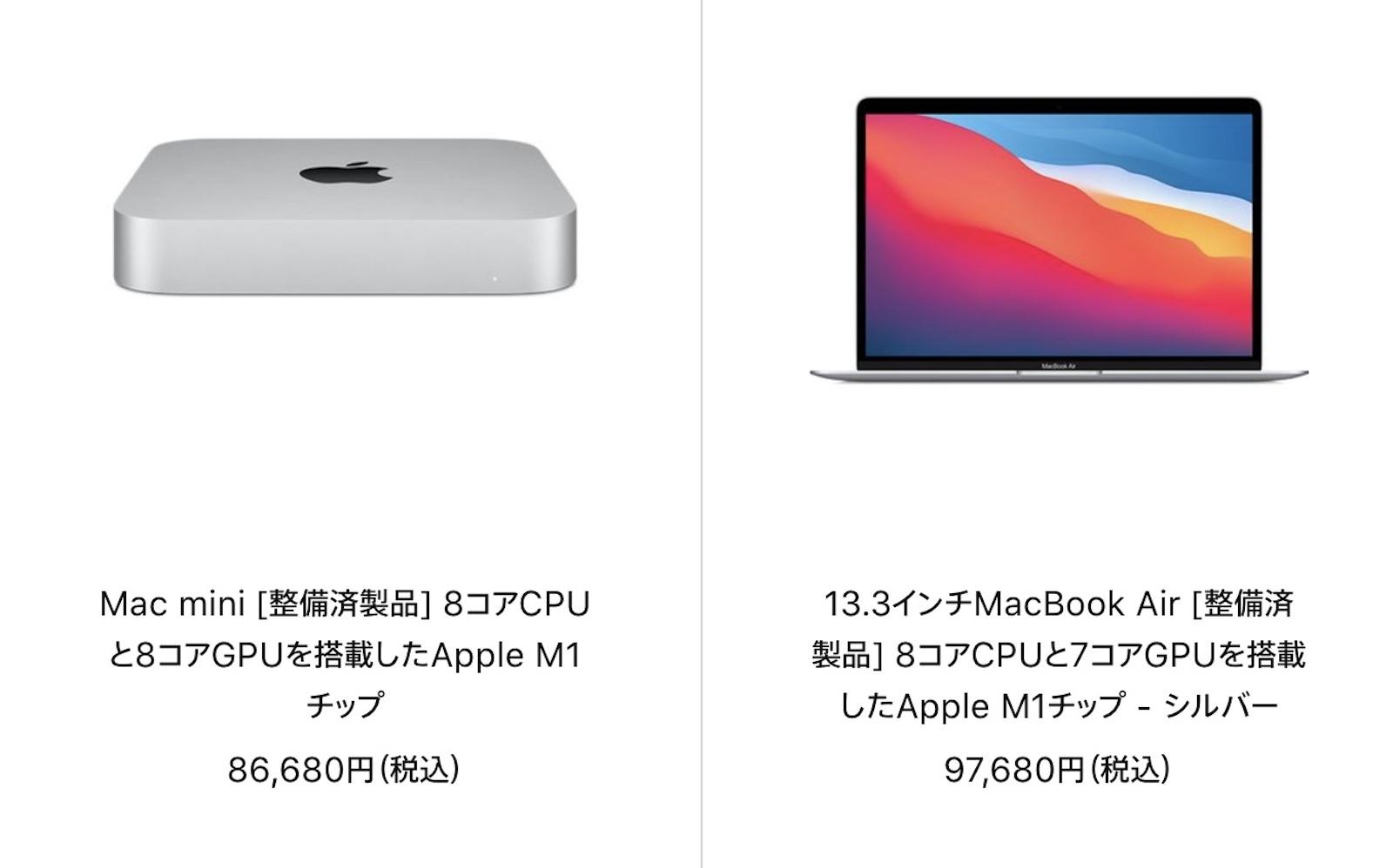 Mac refurbished models 20210521