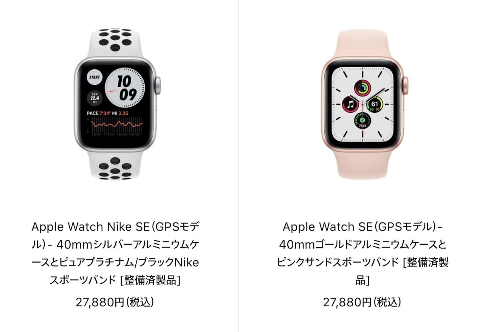 Watch refurbished 20210521