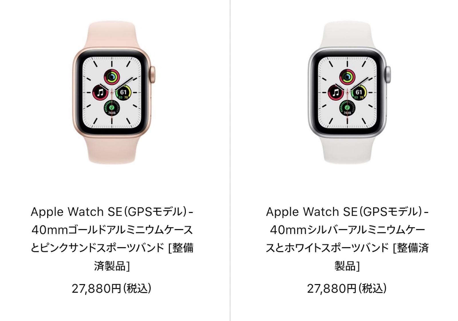 watch-refurbished-sale-20210531.jpg