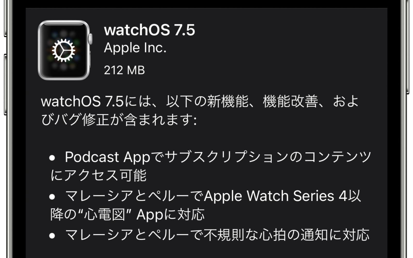 WatchOS 7 5 update