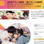 Amazon-Kids-Campaign-summer-discount.jpg