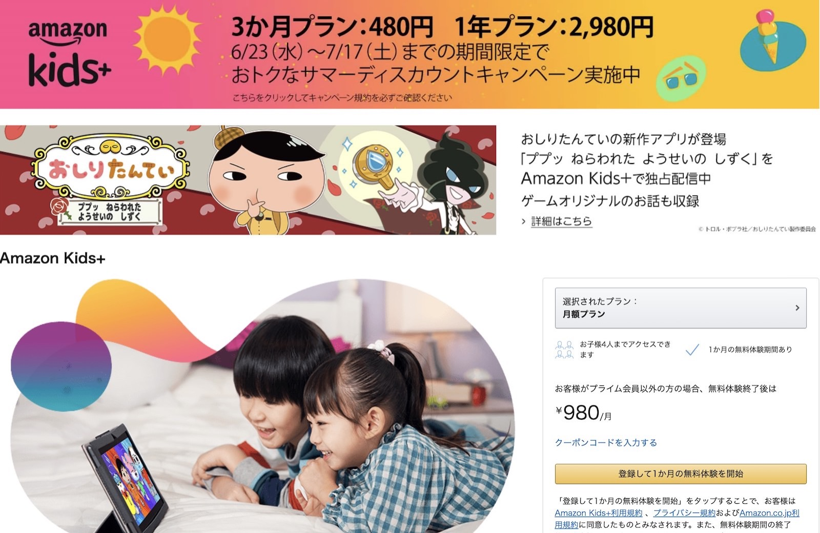 Amazon Kids Campaign summer discount