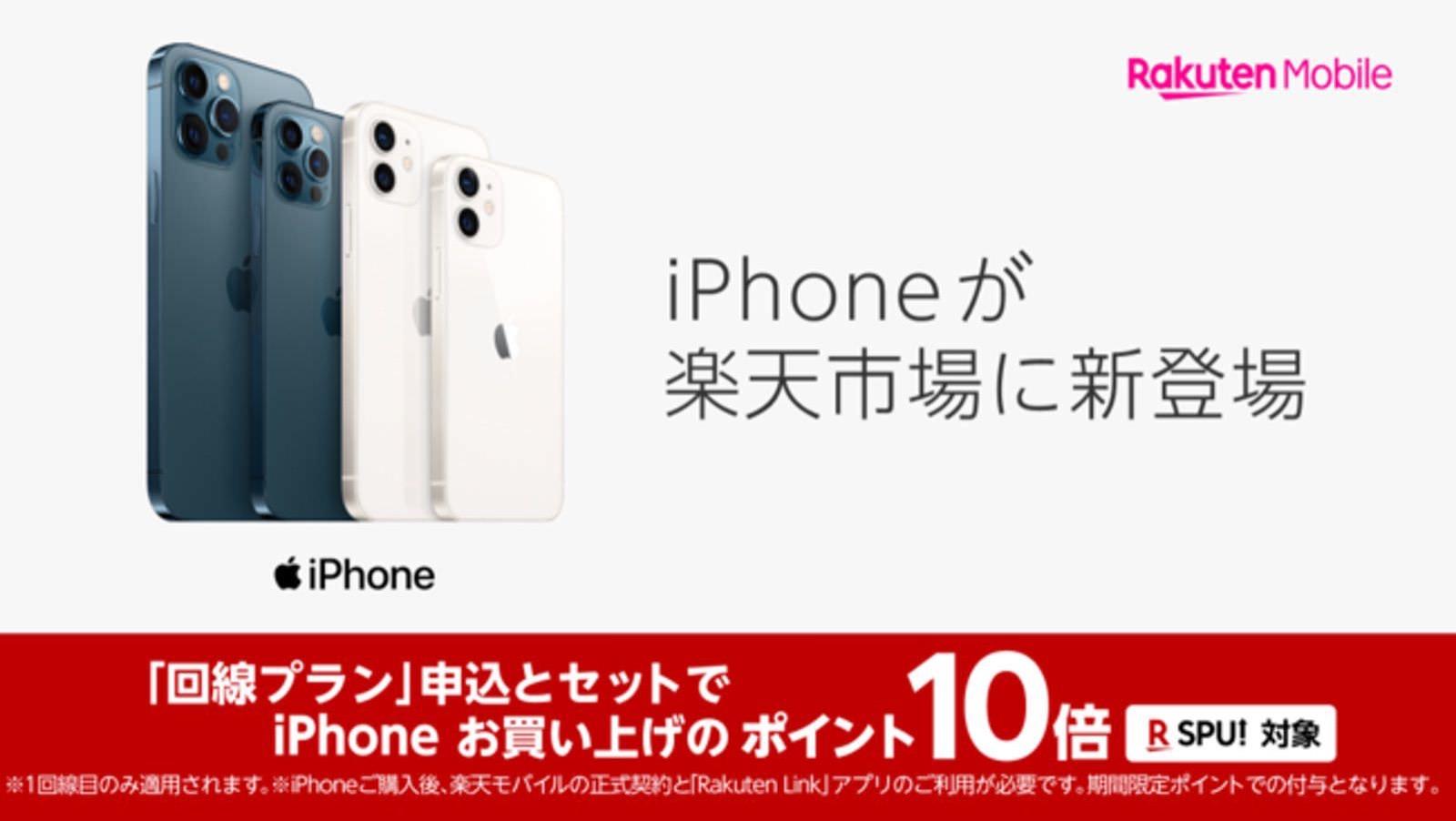 Apple Authorized Reseller Rakuten 00