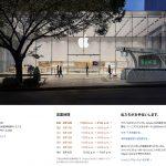 Apple-omotesando.jpg