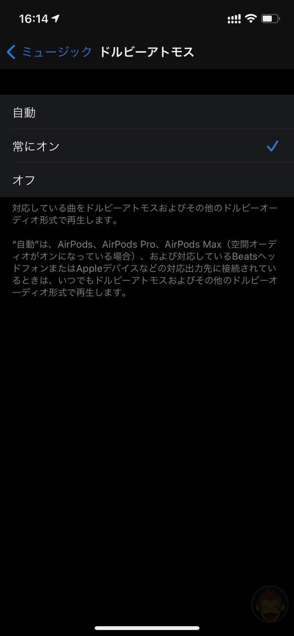 Dolby Atmos/空間オーディオの設定