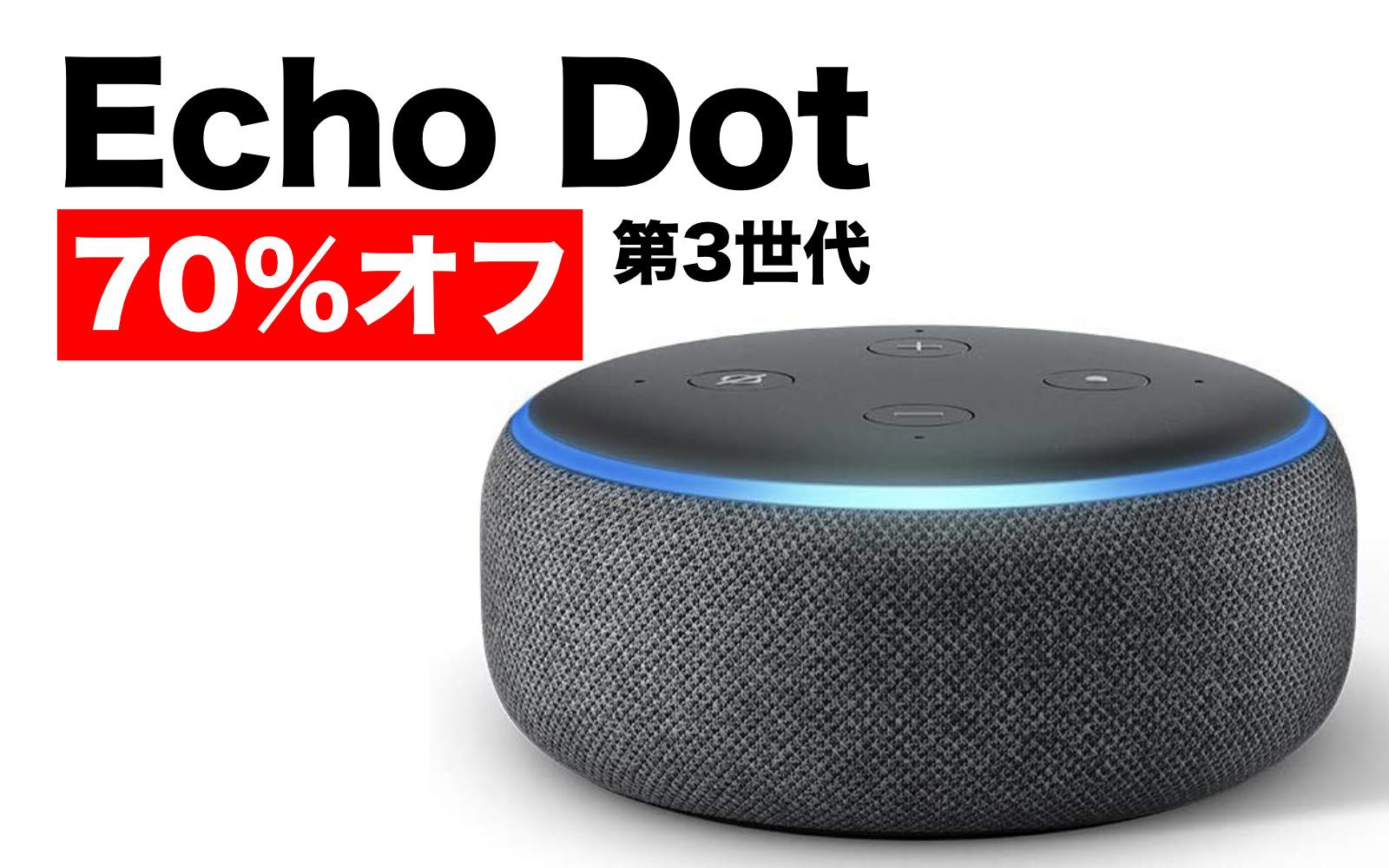 Echo Dot 3rd gen Sale