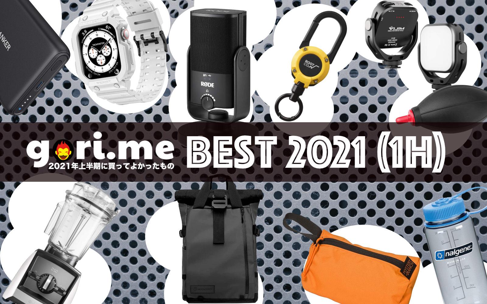 GoriMe Best 2021 1H