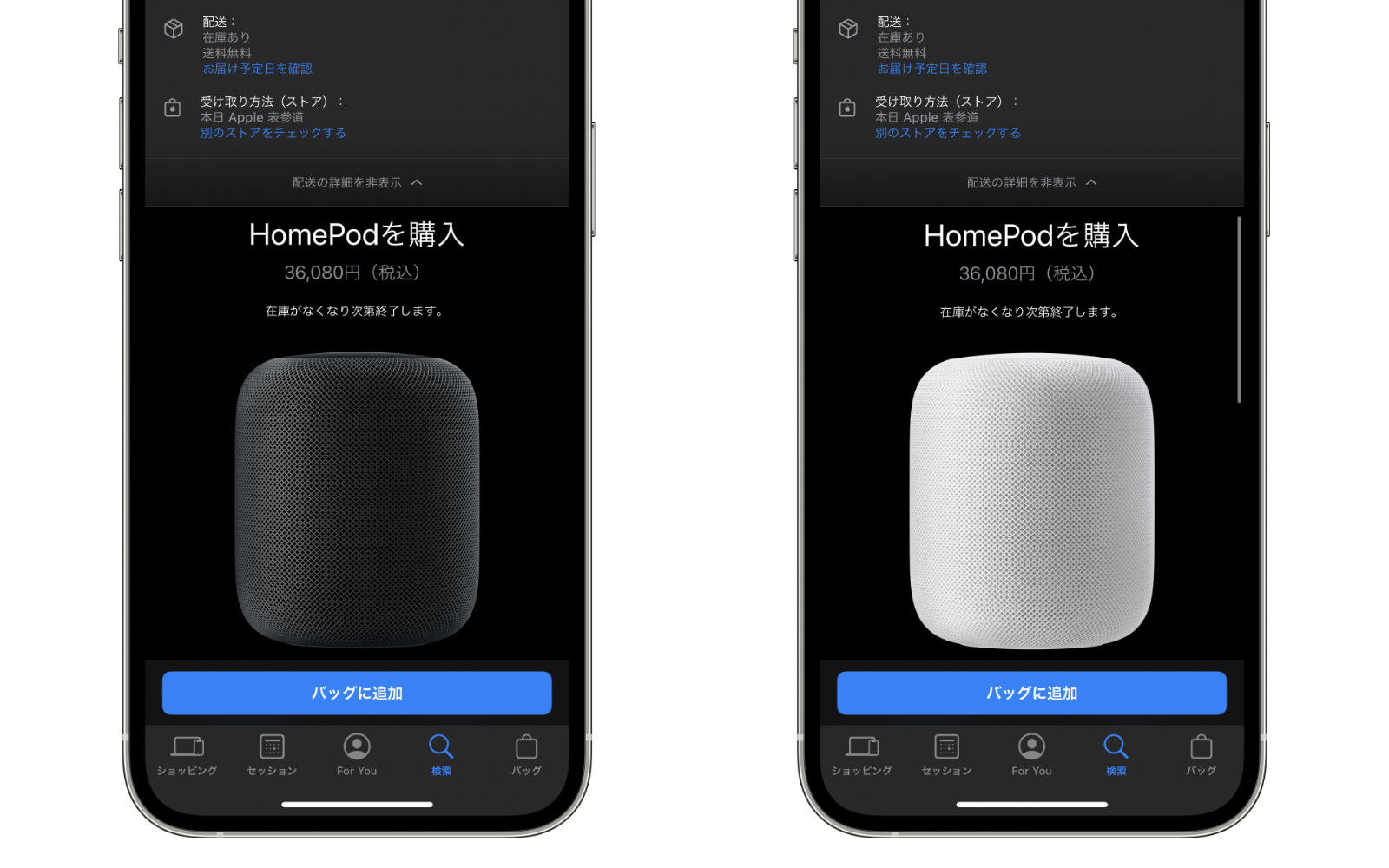 HomePod Still on sale
